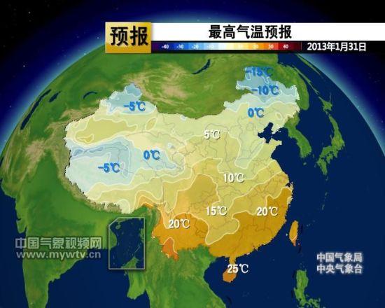 最高气温预报(1月31日)