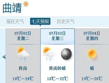 曲靖未来三天天气预报-云南曲靖山体滑坡致6人遇难