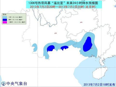 """热带风暴""""温比亚""""未来24小时降水预报图"""