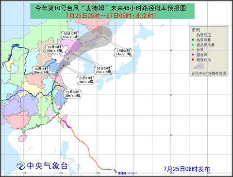 """今年第10号台风""""麦德姆""""未来48小时路径概率预报图"""