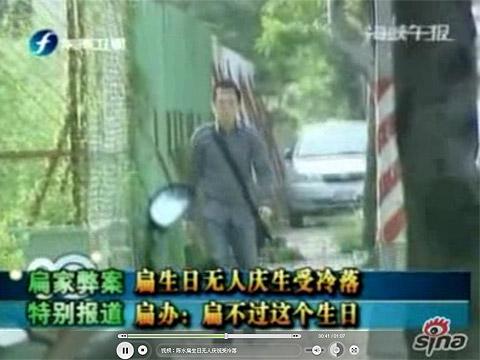 陈水扁生日无人庆祝看守所内受冷落