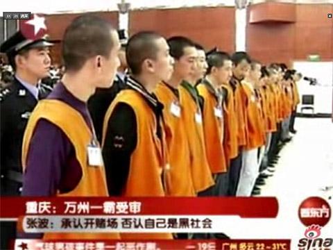 重庆万州一霸受审 1人取保候审后出逃