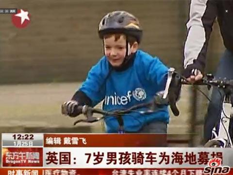 英国7岁男孩骑车为海地筹款6.5万英镑