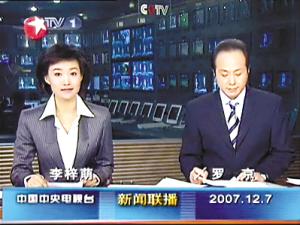 昨天的新闻联播主持人康辉祖籍是哪儿图片