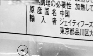 出口日本水饺疑遭人混入农药