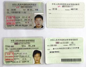 中国驾驶证_从表面上看新(下)旧驾驶证区别不大,但内在的防伪功能却大为不同.