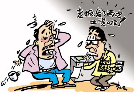 卡通农民工讨薪