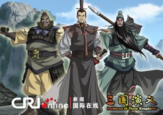 首部中日合拍动画片《三国演义》八月首映CC