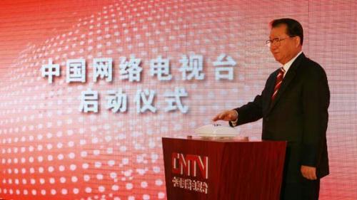 李长春出席中国网络电视台开播仪式