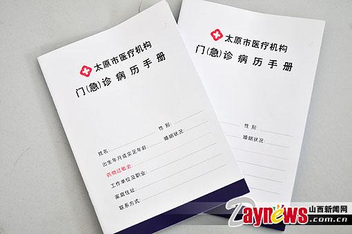 山西省人民医院病历本_新邵县人民医院病历本图片