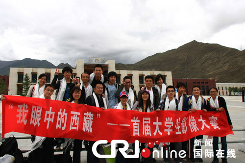 """""""我眼中的西藏""""-首届大学生影像大赛在西藏开幕"""