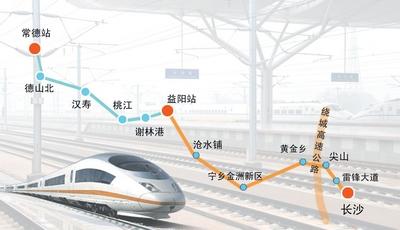 长沙至益阳等城际铁路拟设11站并预留车站3个