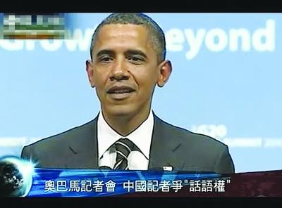 奥巴马与中国记者争辩被美国网友调侃