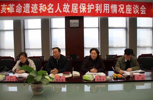 安徽省政协考察团赴芜湖、安庆考察辛亥革命遗