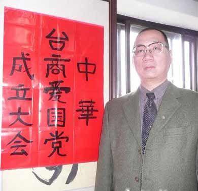 """台湾成立""""台商爱国党""""吁马英九接受一国两制"""