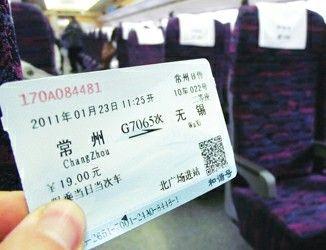 (含当天)火车票计算