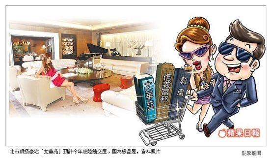 10名台湾富豪抢购豪宅