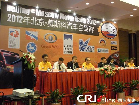 2012北京·莫斯科自驾游启动 经中国4省俄罗斯18地区