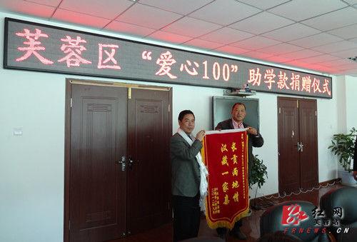 """长沙市芙蓉区""""爱心100""""代表团赴贡嘎帮扶贫困学生"""