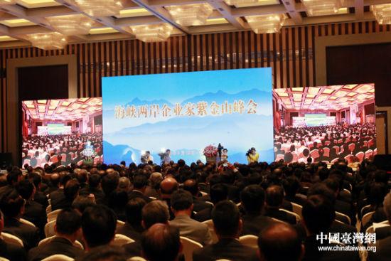 2012海峡两岸企业家紫金山峰会在南京举行