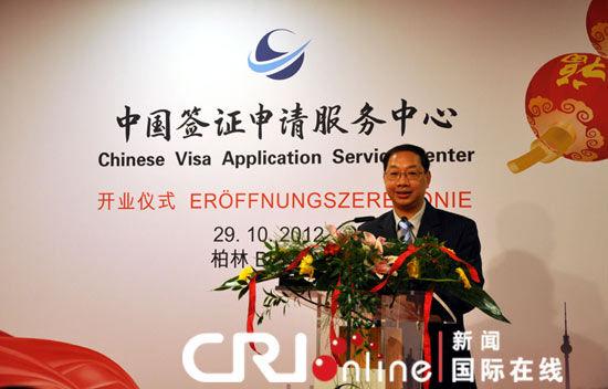 柏林中国签证申请服务中心正式开业