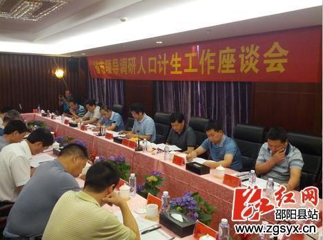 县人口和计划生育委员会_北京市人口和计划生育委员会