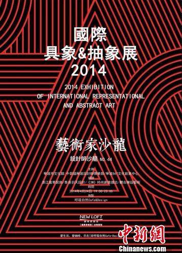 14国际具象 抽象展 揭幕 36位艺术家作品参展