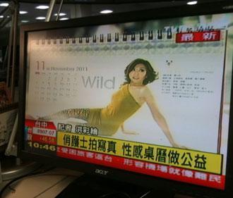 台湾性感推出性感写真桌历大秀组图舞千年跳美女杀性感被清纯(护士图片