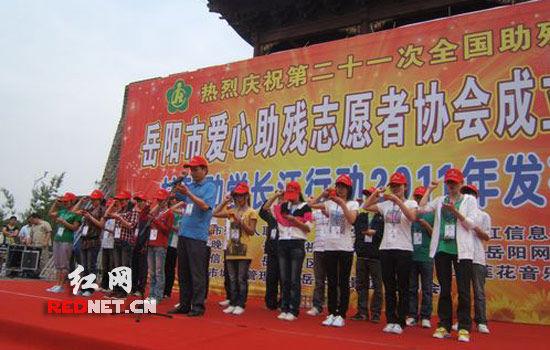 全国助残日岳阳市成立爱心助残志愿者协会(图)