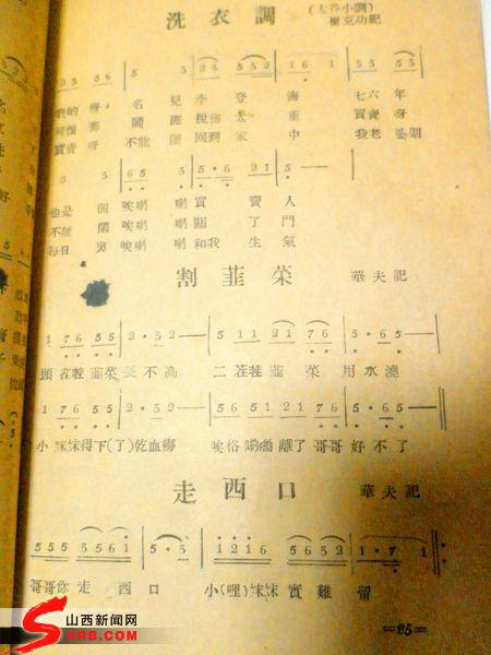 《地脊正西民歌》刊载了王华的创干《割韭菜》和《
