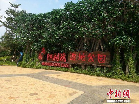 9月22日,2014全国重点网络媒体海南行采访团来到位于海南省澄迈县