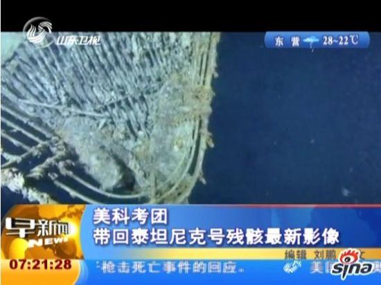 残骸海底影像