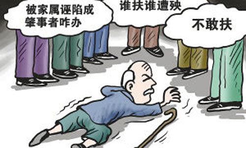 新京报 用保险制度扶起跌倒老人