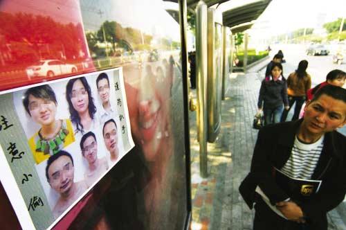 公交车站贴小偷通缉令律师称侵权(图)