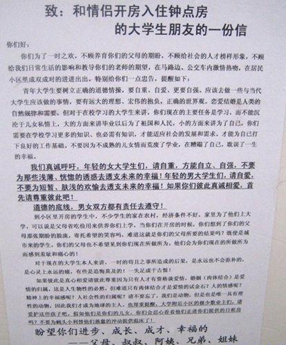 小区张贴公开信劝大学生情侣不要开房(图)