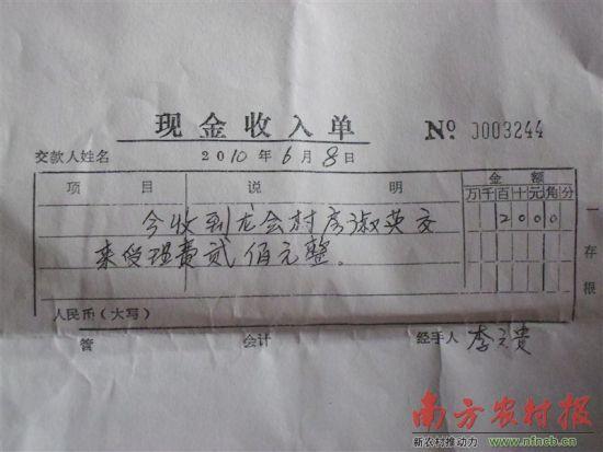 村规规定男女通奸罚款1500元 村官称为改善民风(组图)