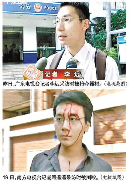 广东电视台记者李远采访一涉嫌欺诈公司时摄像器材被抢夺
