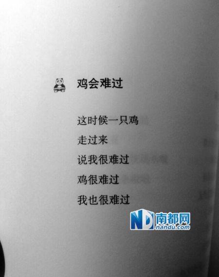 乌青代表作《鸡很难过》.图片来源:@梦想家庄小乱
