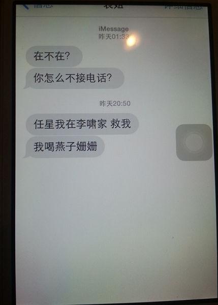 事发当晚,情急中,罗琪向朋友发出的求助短信。