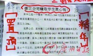 学生人肉顶帖抗议学校网速慢(组图)