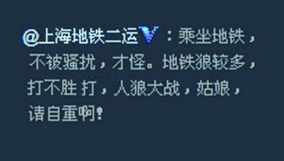 上海地铁二运发布的微博截屏