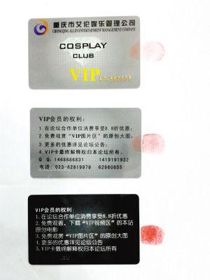 """嫖客必须凭这种VIP卡才能""""消费"""""""