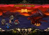 《龙之力量》游戏截图
