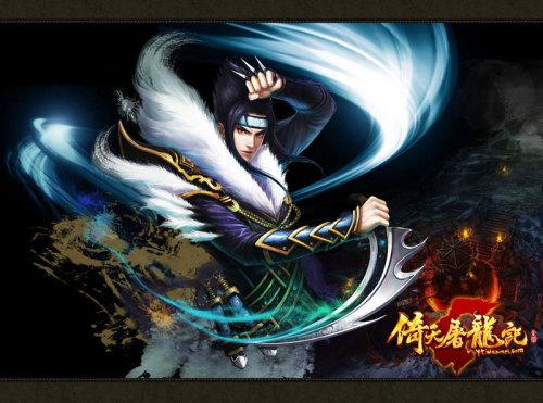 图4:《倚天屠龙记》人物设定-天鹰教