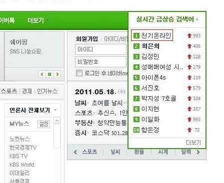 《天纪》韩国公测首日登录Naver即时搜索排行第一