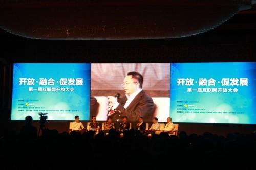 第一届互联网开放大会