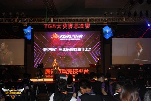 图3:TGA大奖赛总决赛现场