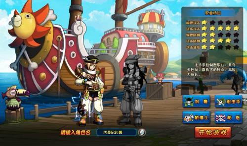 《小小海贼王》在微游戏平台人气很高