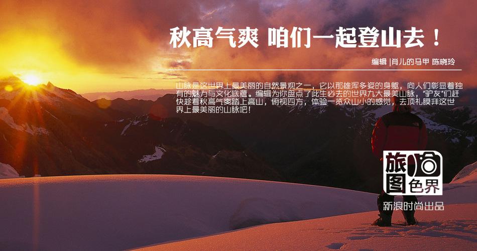 秋高气爽 一起去攀登俊美山峰!