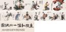 1999年作《金陵红楼十二金钗图卷》手卷
